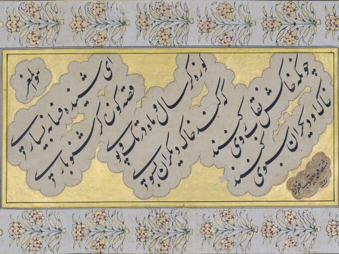خوشنویسی-پارسی---محمد-یعقوب