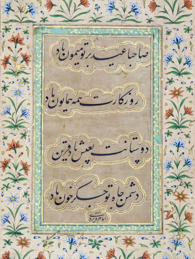 خوشنویسی-پارسی---میرزا-امام-وردی